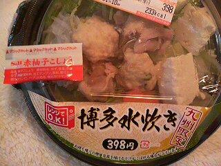 コンビニ水炊き2010120300.jpg