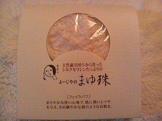 京都よーじやまゆ珠20101119025533.jpg