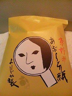 京都よーじや20101119025254.jpg